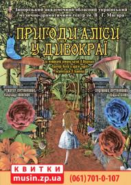 """""""Приключения Алисы в стране чудес"""