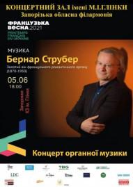 Концерт Органної Музики