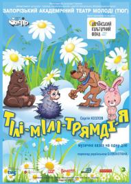 Тили-мили-трамдия