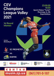 Волейбол CEV Champions League PROMETEY vs KHIMIK