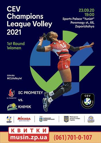 Волейбол CEV Champions League PROMETEY vs KHIMIK