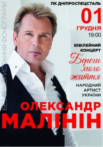 Олександр Малінін. Ювілейний тур