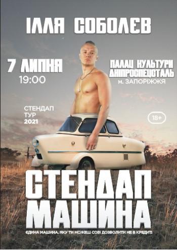 Илья Соболев. Стендап-машина
