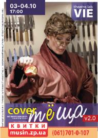 Cover тёща v2