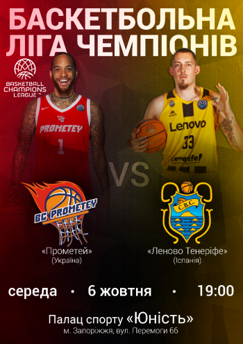 Баскетбол. Лига чемпионов. Прометей (Украина) - Леново Тенерифе (Испания)