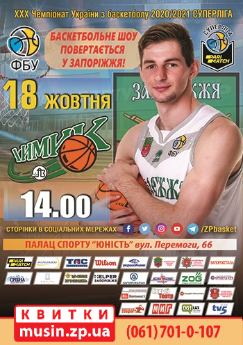 "Баскетбол ""БК Запорожье"" - БК ""Химик"""