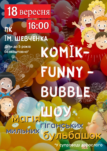 Komik-Funny -Bubble ШОУ