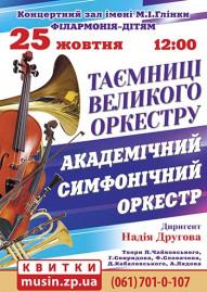 Тайны большого оркестра