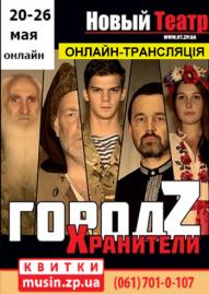 «Город Z: Хранители» (онлайн)