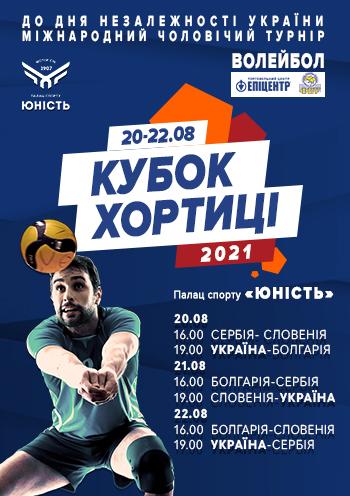Кубок Хортицы.