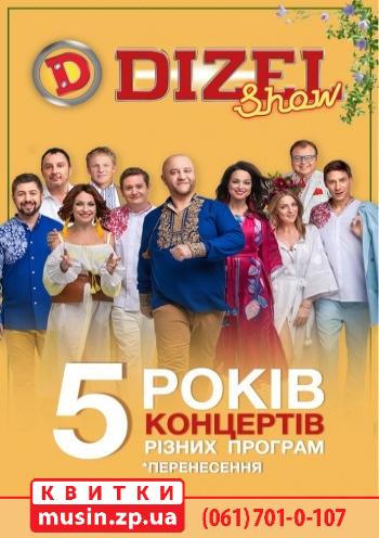 """Дизель Шоу. Юбилейный тур """"5 лет"""""""
