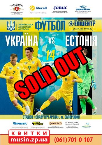 Футбол. Украина - Эстония
