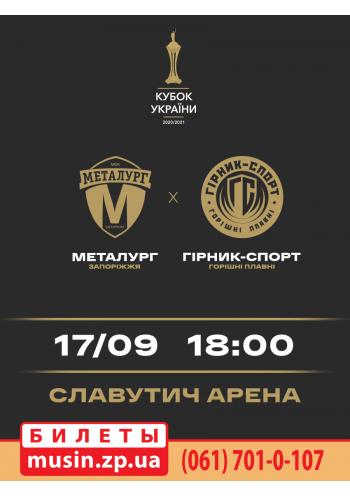 ГФК Металлург - ФК Горняк-Спорт