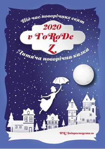 2020 v ГoRoDe Z!