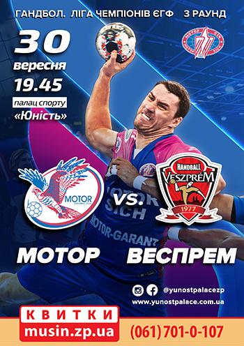 Гандбол. Лига Чемпионов, Мотор (Украина) - Веспрем (Венгрия)