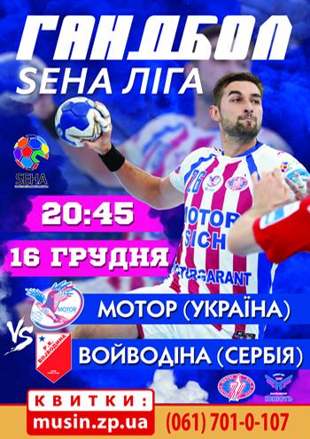 Гандбол. SEHA-лига. Мотор (Україна) - Войводіна (Сербія)