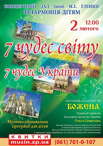 Концерт «7 чудес світу». 7 чудес України