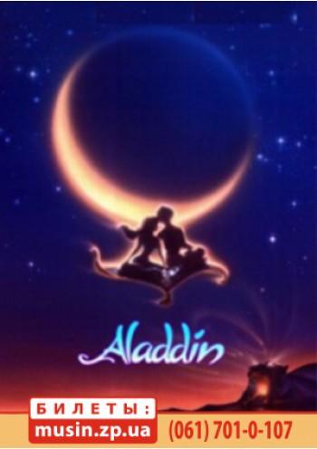 «Аладдин» («Аладдін»)
