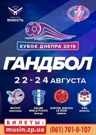 Гандбол. Кубок Днепра-2019.