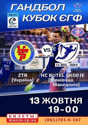 Гандбол.Кубок ЕГФ. ZTR (Украина) - HC Butel Skopje(Северная Македония)