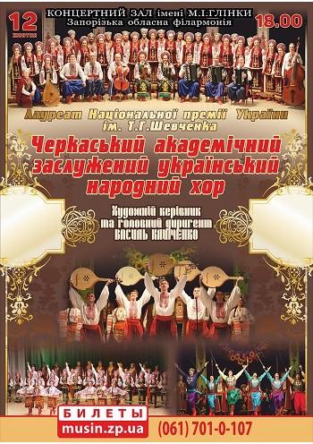 Черкасский академический заслуженный украинский народный хор