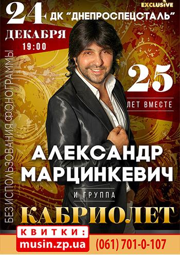 Большой сольный концерт Александра Марцинкевича и группы «Кабриолет»