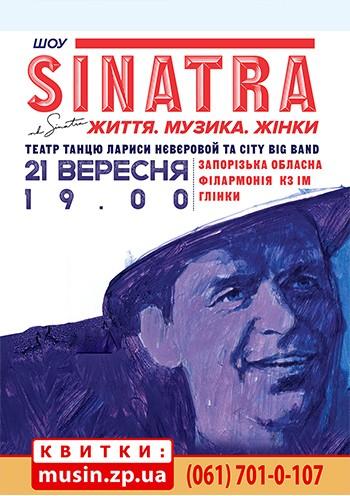 SINATRA / СИНАТРА| Жизнь. Музыка. Женщины