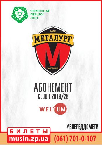 МФК Металлург сезон 2019/20. Абонемент