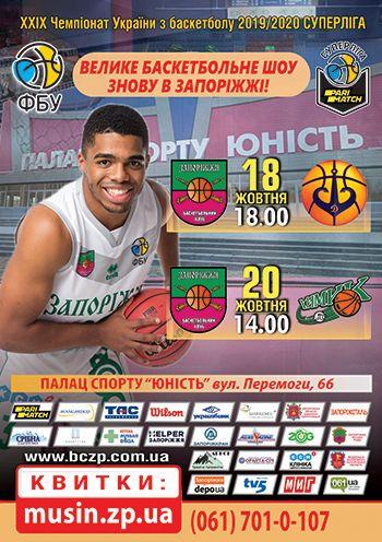 БК «Запорожье» (Запорожье) - БК «Одесса» (Одесса)