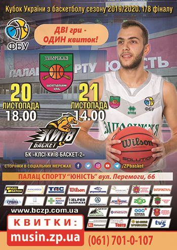 Чемпионат Суперлиги Украины по баскетболу. Кубок Украины 1/8 финала