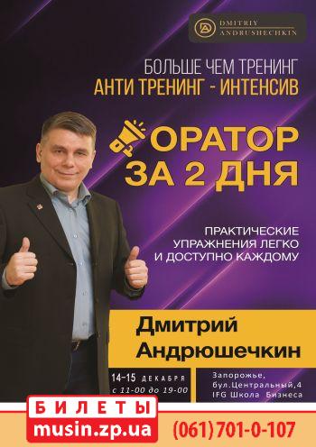 Дмитрий Андрюшечкин «Оратор за 2 дня»