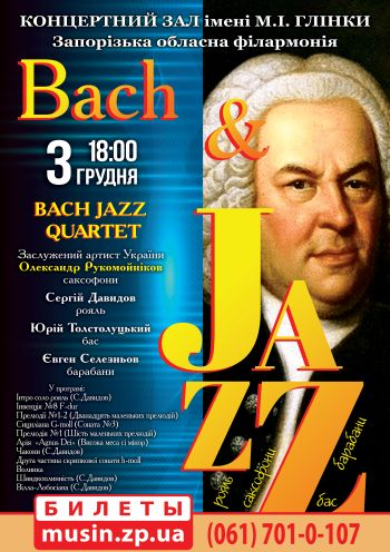 Bach and Jazz
