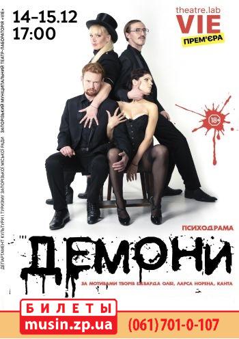 Прем'єра Сезону «Демони» 18  (психологічна драма)