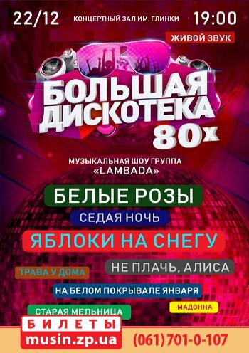 Большая дискотека 80х