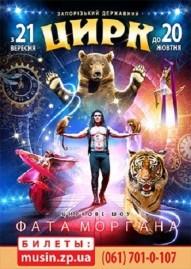 Цирк Фата Моргана