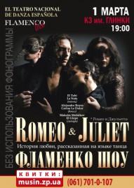 Фламенко шоу «Ромео и Джульетта»