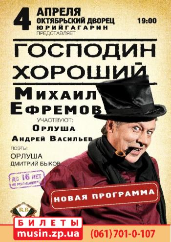 """Михаил Ефремов """"Господин Хороший"""""""
