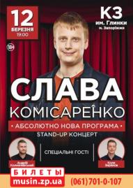 Слава Комиссаренко Stand-up концерт