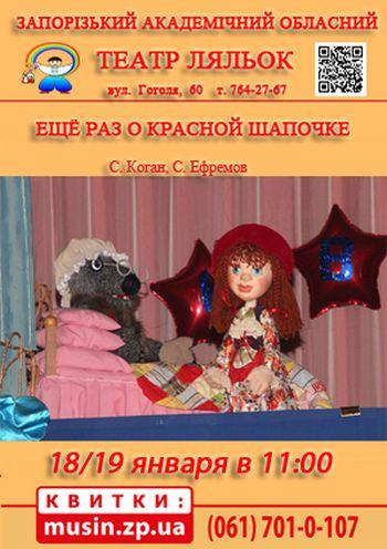 Еще раз о Красной Шапочке (Театр ляльок)