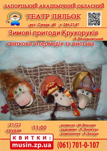Зимние приключения Крукоруков