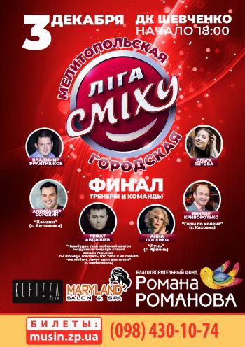 Мелитопольская городская Лига Смеха