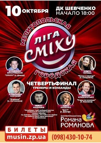 Городская Лига Смеха.Мелитополь