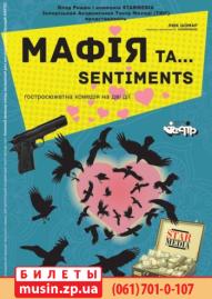 """""""Мафія та... sentiments"""""""