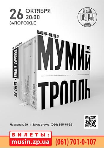 Кавер Вечер «МУМИЙ ТРОЛЛЬ» / На сцене «Илья и Сыновья»