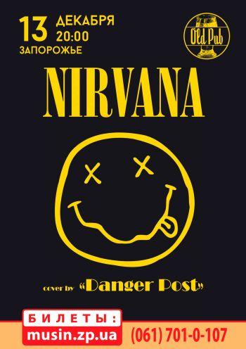 Кавер на «Nirvana» от Danger Post