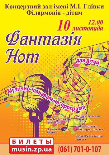 Фантазия нот.Музыкально- познавательная программа для детей (Фантазія нот. Музично-пізнавальна програма для дітей)