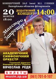 «Маэстро Приглашает!» Концерт Академического Симфонического Оркестра