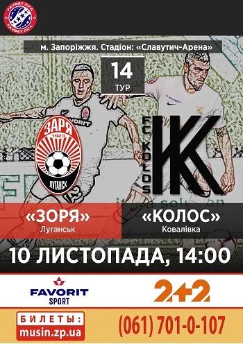 «Заря» (Луганск) – «Колос» (Ковалевка)