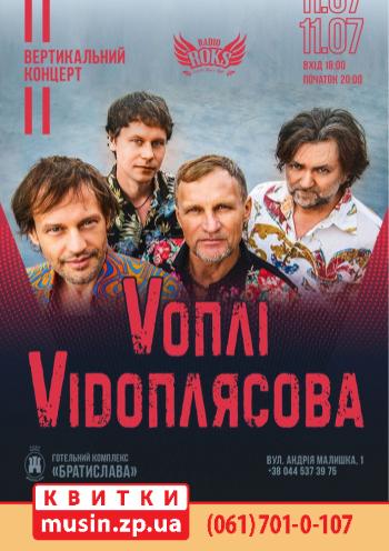ВВ - вертикальний концерт