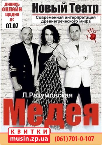 Спектакль «Медея»